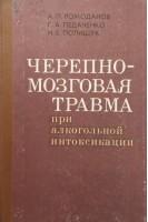 Черепно-мозговая травма при алкогольной интоксикации (БУ). Ромоданов А.П.. Здоров'я