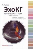 ЭхоКГ понятным языком. Третье издание. Лутра А.. Практическая Медицина