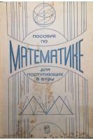 Пособие по математике для поступающих в вузы (БУ). Кутасов А.Д.. Наука