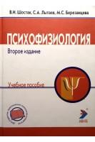 Психофизиология. Учебное пособие. Шостак В.И.. Элби-СПб