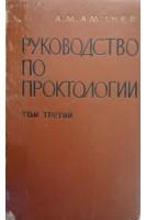 Руководство по проктологии. Том 3 (БУ). Аминев А.М.. Куйбышев