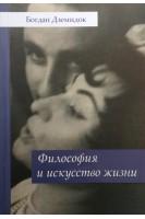 Философия и искусство жизни. Дземидок Богдан. Гуманитарный Центр