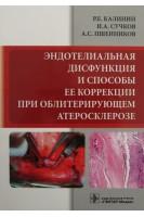 Эндотелиальная дисфункция и способы ее коррекции при облитерирующем атеросклерозе. Калинин Р.Е. Сучков И.А. Пшенников А.С.. ГЭОТАР-Медиа