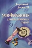 Хронофармакология для врача провизора и студента. Дроговоз С.М.. Харьков