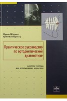 Практическое руководство по ортодонтической диагностике. Ф. Нётцель и др.. ГалДент
