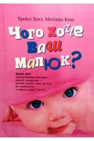 Чого хоче ваш малюк? Трейсі Хогг запропонувала батькам цінний подарунок-вміння пізнати свою дитину як особистісь з перших днів її життя. Хогг Трейсі Блау Мелінда . ЦУЛ