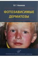 Фотозависимые дерматозы (иллюстрации). Акимов В.Г.. МИА
