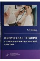 Физическая терапия в оториноларингологической практике : Практическое руководство. Буявых А.Г.. МИА
