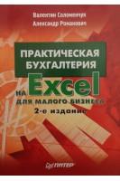 Практическая бухгалтерия на Excel для малого бизнеса. Соломенчук В.. СПб: Питер