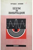 Шум и вибрация (БУ). Карпова Н.И.. Ленинград