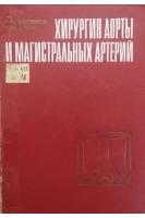 Хирургия аорты и магистральных артерий (БУ). Шалимов А.А. и др.. Здоров'я