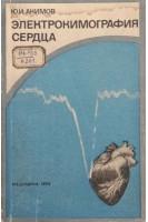 Электрокимография сердца (БУ). Акимов Ю.И.. Медицина