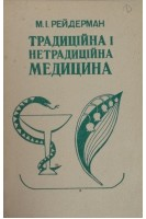 Традиційна і нетрадиційна медицина (БУ). Рейдерман М.І.. Київ