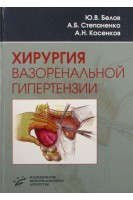Хирургия вазоренальной гипертензии. Белов Ю.В. Степаненко А.Б.. МИА