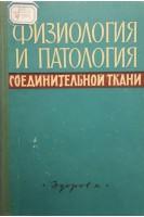 Физиология и патология соединительной ткани (БУ). Сологуб П.Я.. Здоров'я