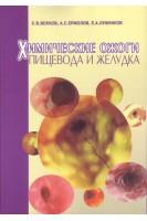 Химические ожоги пищевода и желудка. Волков С.В.. Медпрактика-М
