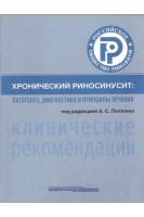 Хронический риносинусит: патогенез диагностика и принципы лечения:(клинические рекомендации). Лопатин А.С.. Практическая Медицина