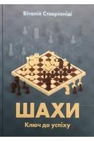 Шахи. Ключ до успіху. Ставріаніді Віталій. Твори