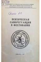 Психическая саморегуляция в фехтовании (БУ). Ромен А.С.. Алма-Ата