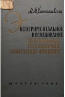 Экспериментальное исследование центральных механизмов зрительной функции (БУ). Хананашвили М.М.. Медгиз