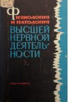 Физиология и патология высшей нервной деятельности (БУ). Макарченко А.Ф.. Здоров'я