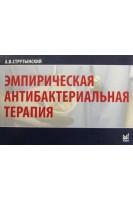 Эмпирическая антибактериальная терапия. Струтынский А.В.. МЕДпресс-информ