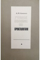 Учебное пособие по проктологии (БУ). Аминев А.М.. Медицина