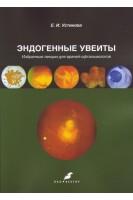 Эндогенные увеиты. Избранные лекции для врачей-офтальмологов. Устинова Е.И.. Эко-Вектор