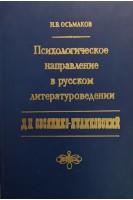 Психологическое направление в русском литературоведении (БУ). Осьмаков Н.В.. Просвещение