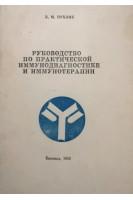 Руководство по практической иммунодиагностике и иммунотерапии (БУ). Пухлик Б.М.. Винница