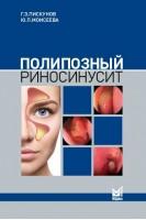 Полипозный риносинусит. Пискунов Г.З. Моисеева Ю.П.