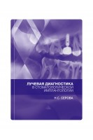 Лучевая диагностика в стоматологической имплантологии. Серов Н.С.. Е-ното