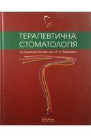 Терапевтична стоматологія: Підручник. Ніколішин А.К.. Нова книга