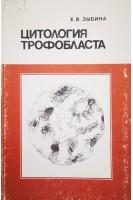 Цитология трофобласта (БУ). Зыбина Е.В.. Наука