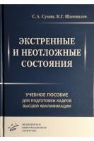 Экстренные и неотложные состояния: учебное пособие для подготовки кадров высшей квалификации. Сумин С.А.. МИА