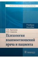 Психология взаимоотношений врача и пациента. Для стоматологов.. Ларенцова Л.И.. ГЭОТАР-Медиа