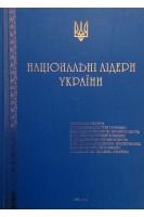 Національні лідери України. Болгов В.В.. Київ