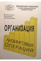 Организация лизинговых операций (БУ). Кочетков В.Н.. Киев