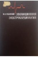Эволюционная электрокардиология (БУ). Рощевский М.П.. Наука