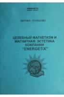Целебный магнетизм и магнитная эстетика компании Energetix (БУ). Рогачевский А.П.
