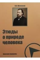 Этюды о природе человека. Мечников И.И.. Медкнига-Киев