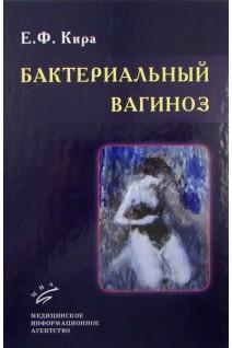 Бактериальный вагиноз. Кира Е.Ф.. МИА