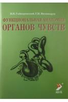 Функциональная анатомия органов чувств. Гайворонский И. В. Ничипорук Г.И.. Элби-СПб