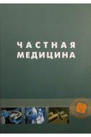 Частная медицина в 2-х томах. Под ред. А.С. Бронштейна. Медпрактика-М