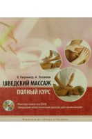 Шведский массаж. Полный курс +  Мастеркласс на DVD. Борис Киржнер. НиТ