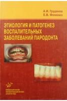 Этиология и патогенез воспалительных заболеваний пародонта. Грудянов А.И. Фоменко Е.В.. МИА