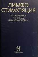 Лимфостимуляция (БУ). Панченков Р.Т.. Медицина