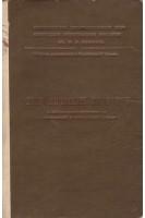 Методические указания по лабораторному практикуму по медицинской  и биологической физике. Иваницкий Б.Г. Винница