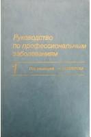 Руководство по профессиональным заболеваниям в 2-х томах (БУ). Измеров Н.Ф.. Медицина
