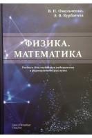 Физика. Математика: учебник для студентов медицинских и фармацевтических вузов. Омельченко В.П. Курбатова Э.В.. СпецЛит